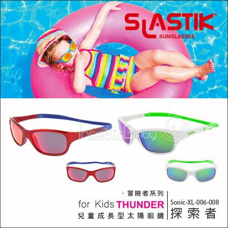 ✿蟲寶寶✿【SLASTLK】成長型 -太陽眼鏡抗UV 防眩光 探索者系列-金鑽1-7歲 XL《現+預》