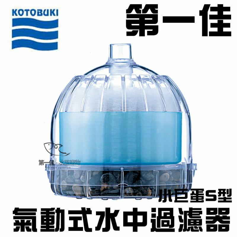 [第一佳 水族寵物] 日本KOTOBUKI[小巨蛋S型]氣動式水中過濾器(水妖精)