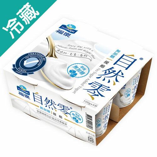 福樂自然零無加糖優酪100G*4入/【愛買冷藏】