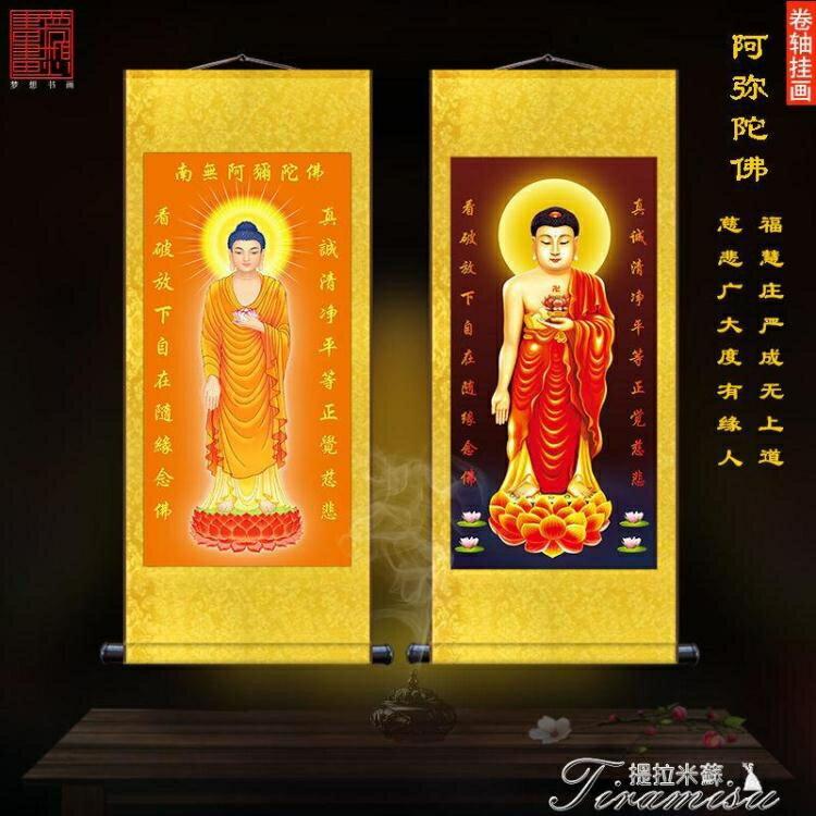 掛畫 南無阿彌陀佛畫像 佛像阿彌陀佛接引圖畫像 寺院客廳卷軸裝飾掛畫 愛尚生活