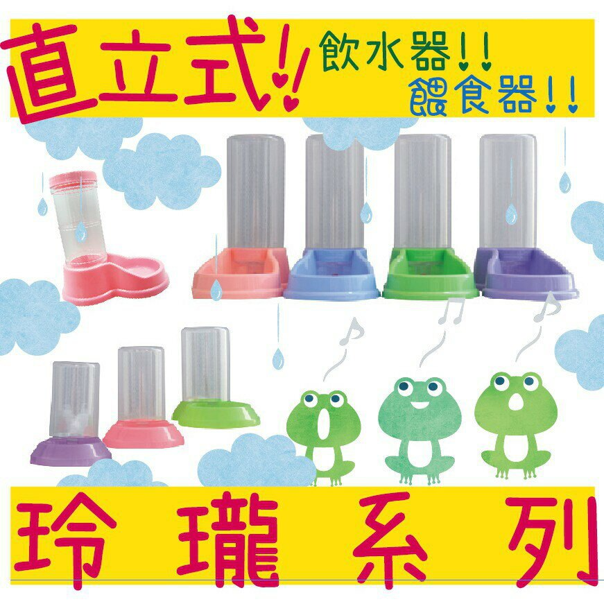 BBUY 寵物玲瓏餵食器 (大) 683F H62-8 自動餵食器 犬貓適用 自動給料 台灣製 犬貓用品批發