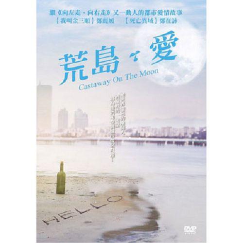 荒島‧愛DVD