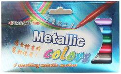 Penrote 筆樂 PF8749-6 金屬簽字筆 (6色組)(類似 雄獅 金屬色奇異筆 MM-610)