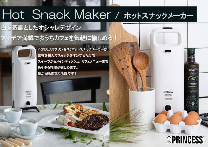 荷蘭公主 PRINCESS  /  多功能熱壓機 鬆餅機  / 132409 。(5378)日本必買代購 / 日本樂天 1