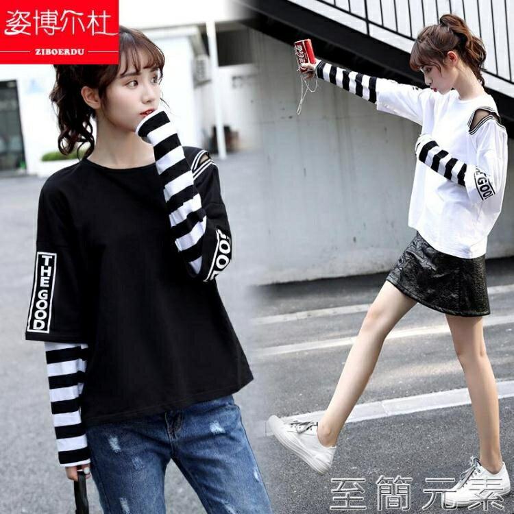 長袖T恤少女生春秋裝新款初中高中學生韓版寬鬆假兩件上衣服 創時代3C 交換禮物 送禮