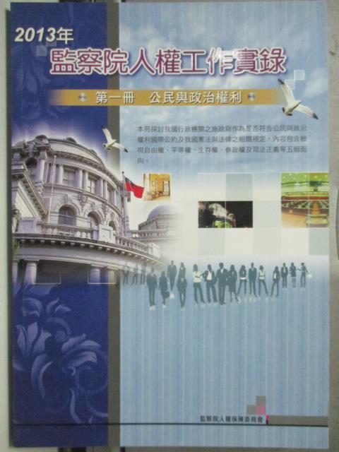 【書寶二手書T5/法律_HMT】2013年監察院人權工作實錄_監察院人權保障委員會