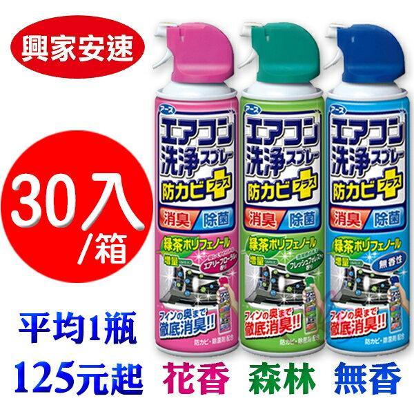 興家安速免水洗冷氣清潔劑四種組合供選420ml30瓶入整箱☆艾莉莎ELS☆