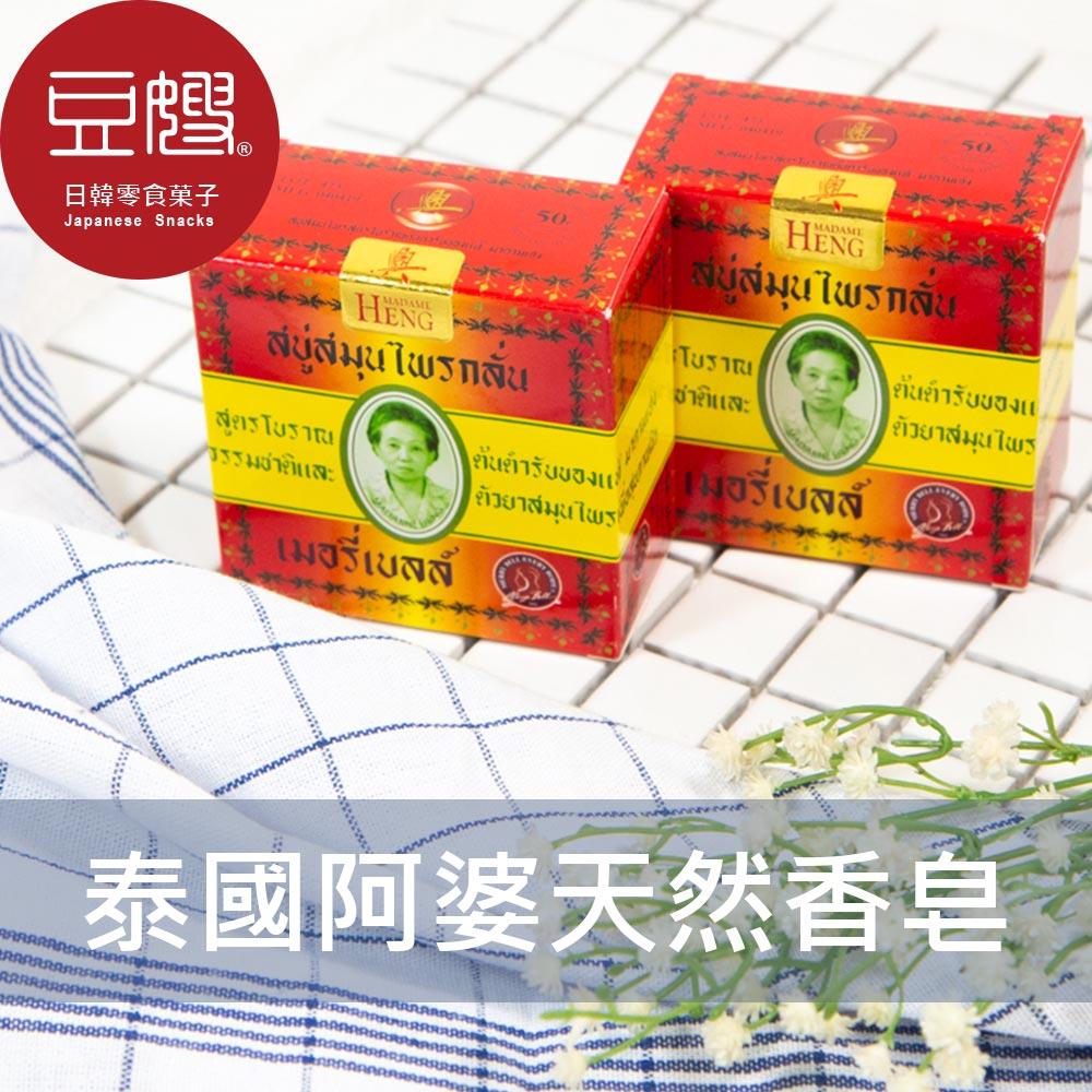 【豆嫂】泰國雜貨 興太太 阿婆天然草本香皂(160g)