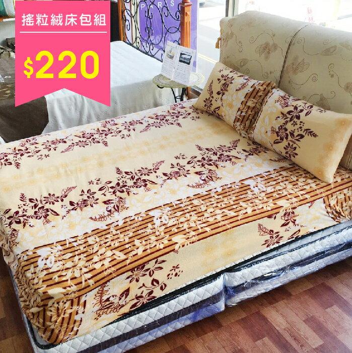 【名流寢飾家居館】繽紛花版.搖粒絨.舒適保暖.標準雙人床包組.全程台灣製