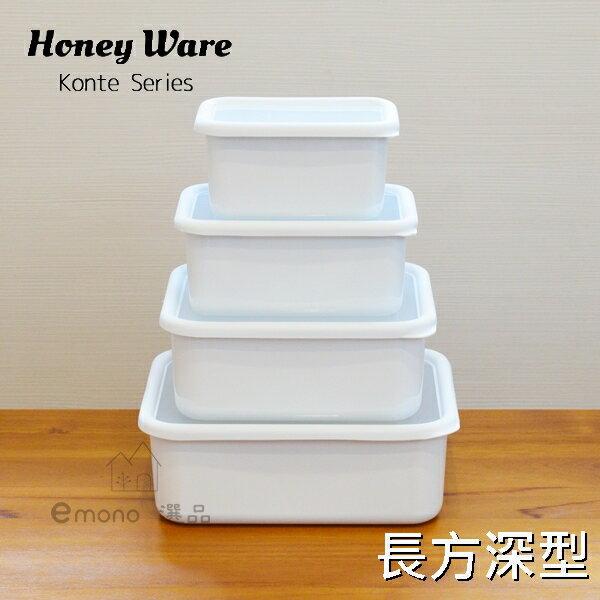 富士琺瑯 Fujihoro Honey Ware 長方深型保存容器 密封保鮮盒 附蓋便當盒