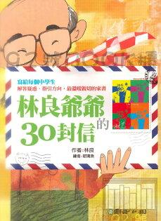 (9)林良爺爺的30封信(國語日報)