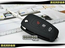 XX025 莫名其妙倉庫【新款折疊鑰匙果凍套】鑰匙圈 鑰匙包 New Focus MK3 New Mondeo 矽膠套鑰匙套