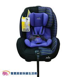 奇哥 Joie Stages 成長型汽座 雙向汽座 安全汽座 0-7歲 安全座椅 汽車座椅 紫色