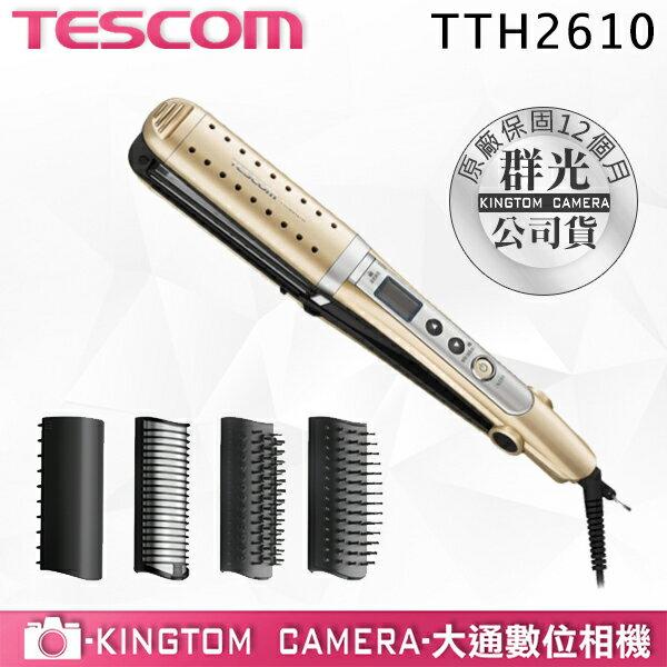 TESCOM TTH2610TW TTH2610 負離子 乾溼兩用 國際電壓 6合1造型髮夾 整髮器 整髮 整髮梳 公司貨 保固一年