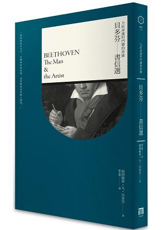 力抗命運叩門聲的英雄:貝多芬書信選 | 拾書所