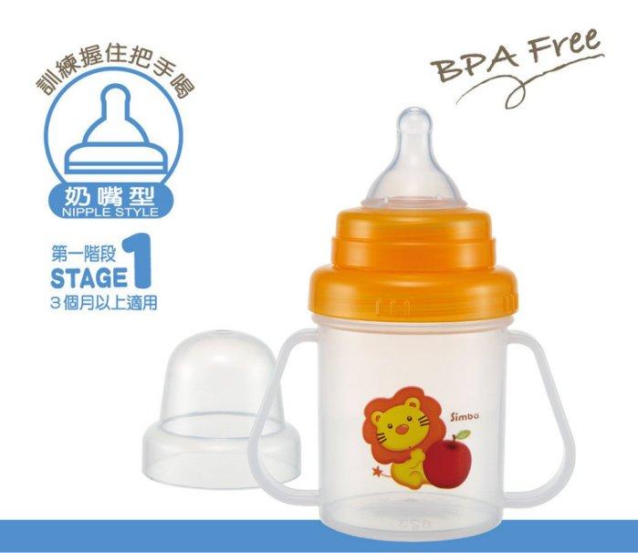 小獅王幼兒訓練杯(奶嘴型)200ml【樂寶家】