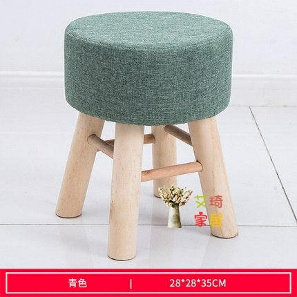 木板凳 小凳子北歐風家用懶人布藝矮凳時尚客廳小圓凳子可拆洗創意小板凳【99購物節】