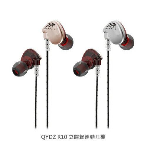 【QYDZ】立體聲運動耳機 入耳式重低音立體聲耳機 入耳式耳機 線控耳機 重低音耳機 耳麥耳機