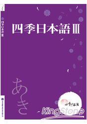 四季日本語Ⅲ:秋(附課本+解說本+單語帳+有聲CD)