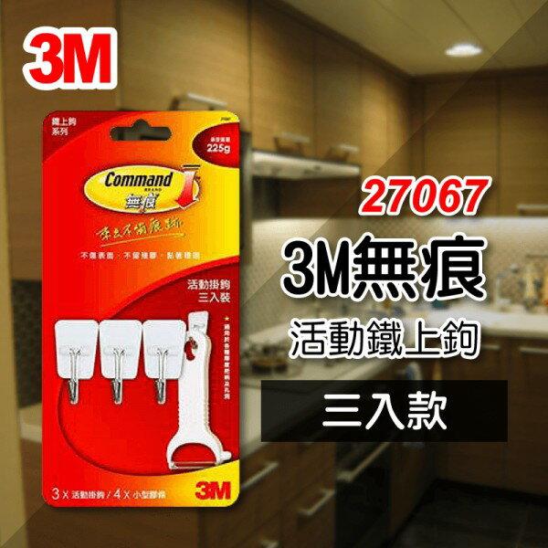 3M 27067 無痕 小型鐵上鉤 (3入)