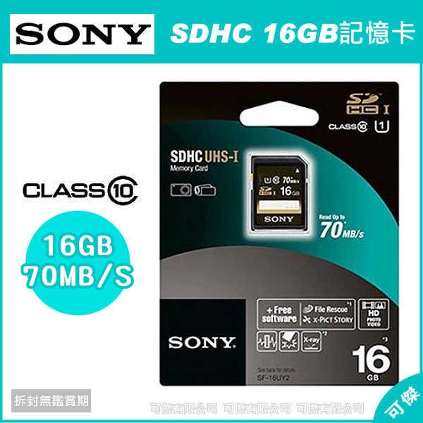 可傑 Sony SF~16UY2 SDHC UHS~I Class10 70MB s 記憶