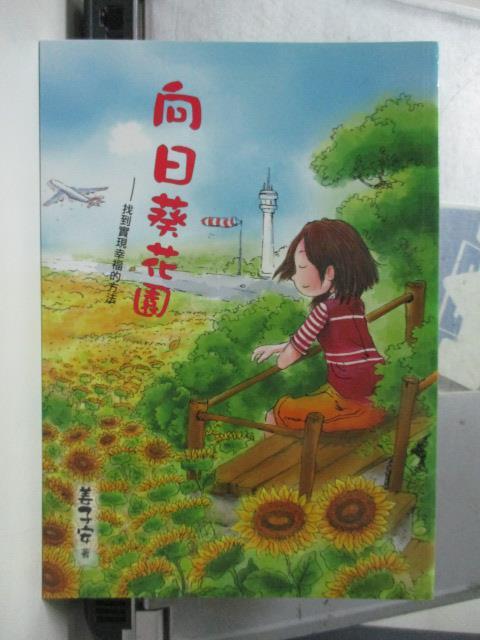 ~書寶 書T2/兒童文學_OSX~向日葵花園:找到實現幸福的方法_姜子安
