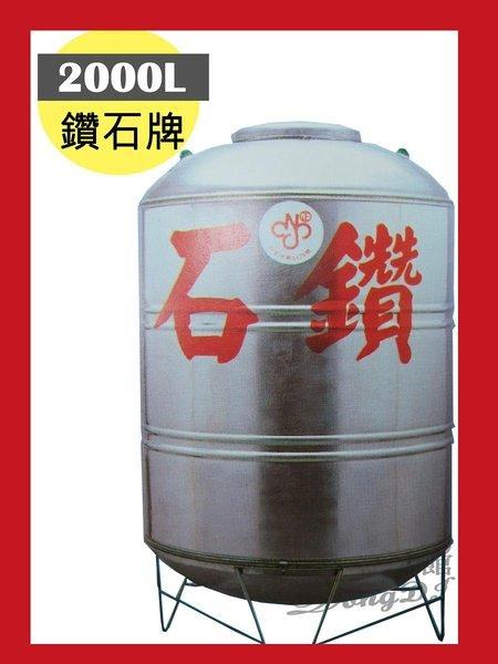【東益氏】鑽石牌 不鏽鋼立式球型水塔2000L,專業厚度達0.9mm附ST腳架 售多種規格