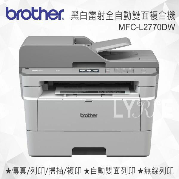 【限量下殺】Brother MFC-L2770DW 無線黑白雷射全自動雙面複合機※加贈2包A4影印紙