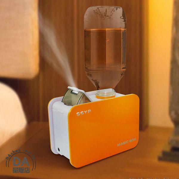 《DA量販店》顏色隨機 辦公室 居家 礦泉水 迷你 USB 加濕器 水氧機 薰香機(79-5718)