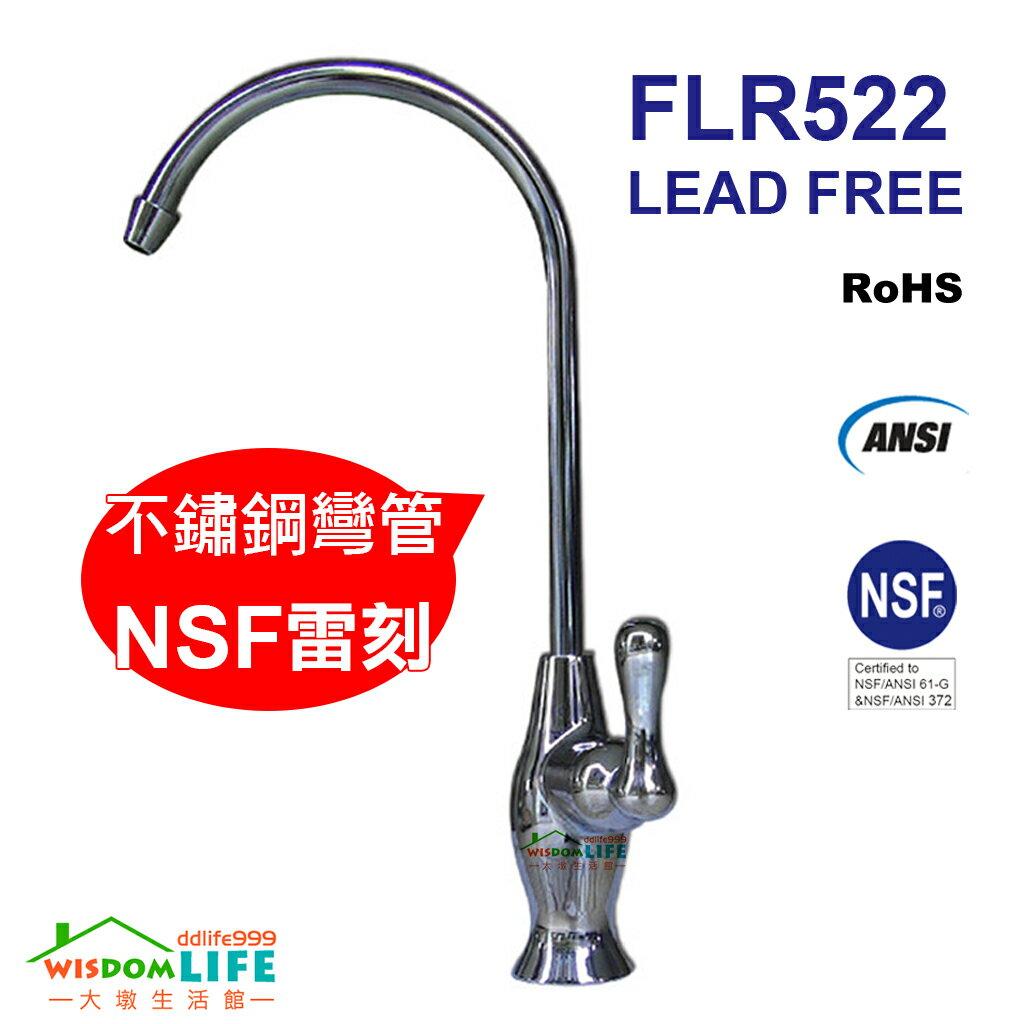 不銹鋼歐式陶瓷鵝頸龍頭,NSF認證雷刻,完全無鉛認證,FLR522-800元