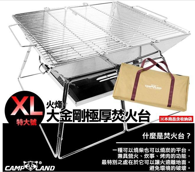 【速捷戶外】CAMP-LAND RV-ST220-AX 特大號XL 焚火台(附袋),碳烤架/暖爐/烤肉架 RV-ST220AX