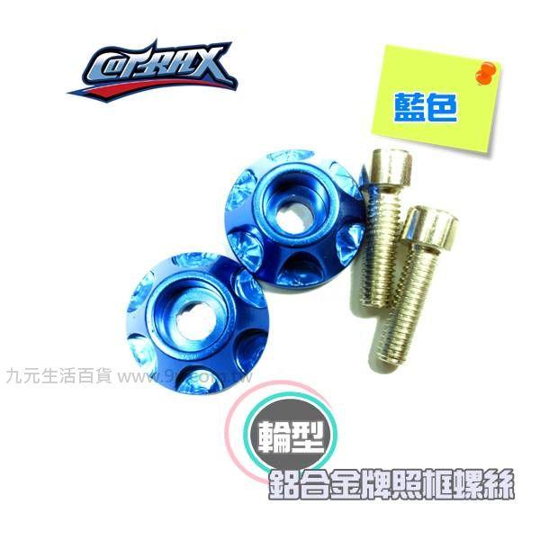 【九元生活百貨】Cotrax 2入輕量化鋁合金牌照框螺絲/輪型(藍) 車牌螺絲 汽車 機車 牌照螺絲