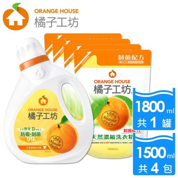 【GoodFamily】橘子工坊 天然濃縮洗衣精組 (1罐+4補充包)