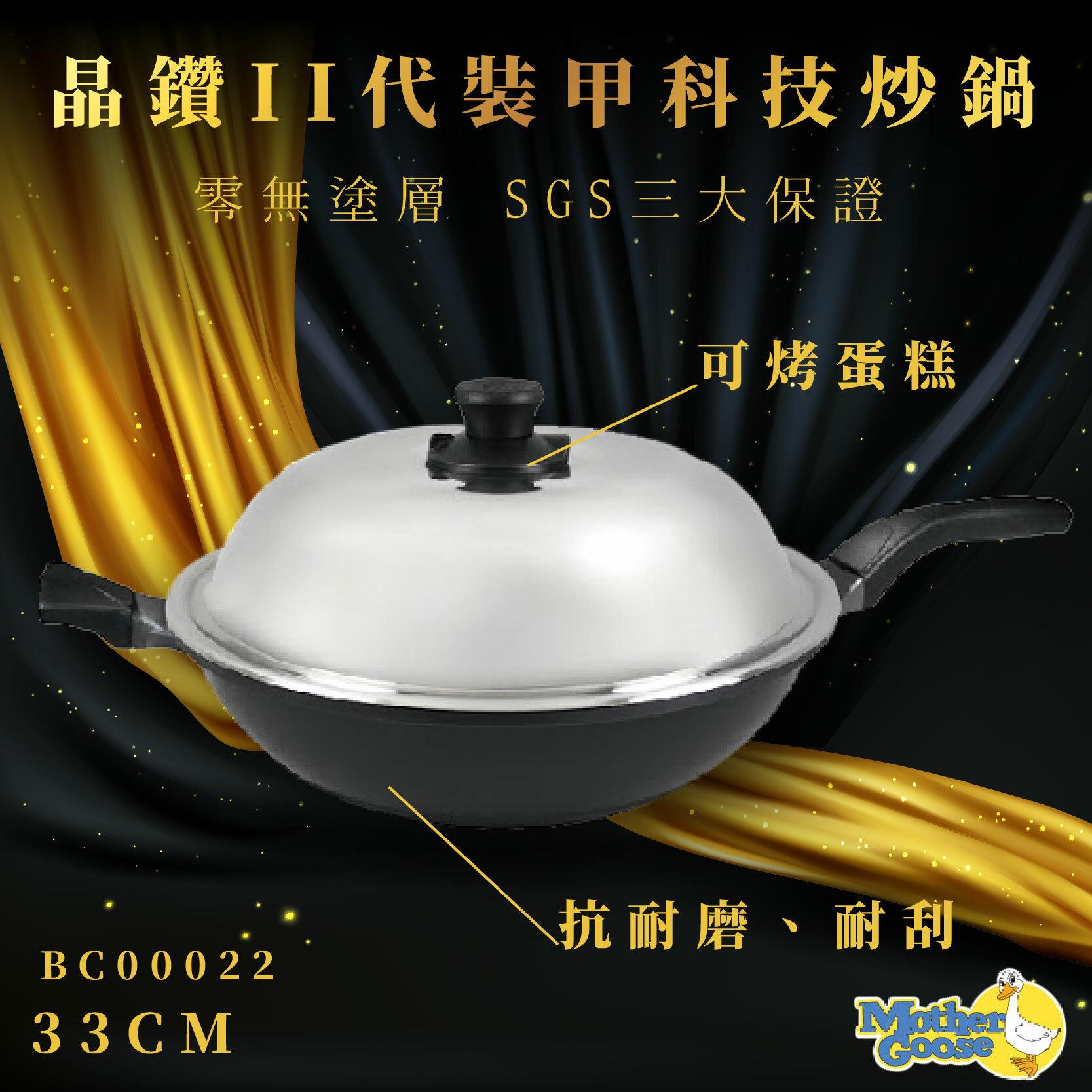 【料理達人】美國 BC00022 晶鑽2代裝甲科技炒鍋 33cm 耐磨耐刮 物理性不沾 可烤蛋糕 航鈦合金 鍋具 鍋子