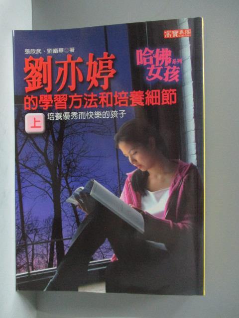 ~書寶 書T1/家庭_OGK~劉亦婷的學習方法和培養細節 ^(上^)_張新武
