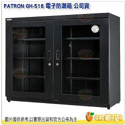 寶藏閣 PATRON GH-516 電子防潮箱 公司貨 516L 雙門4層 溫濕度顯示 旋鈕控制 機芯五年保 GH516