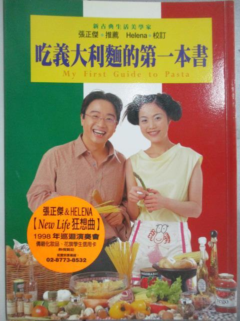 【書寶二手書T6/餐飲_OSD】吃義大利麵的第一本書_HELENA/校訂