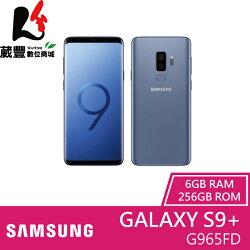 ✿2月限定APP領券滿千折百✿【贈原廠無線閃充充電板+32GB記憶卡+立架】Samsung Galaxy S9 Plus G965FD S9+ 6G/256G 6.2吋 智慧型手機