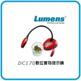 LUMENS DC170 實物投影機 / 數位實物提示機