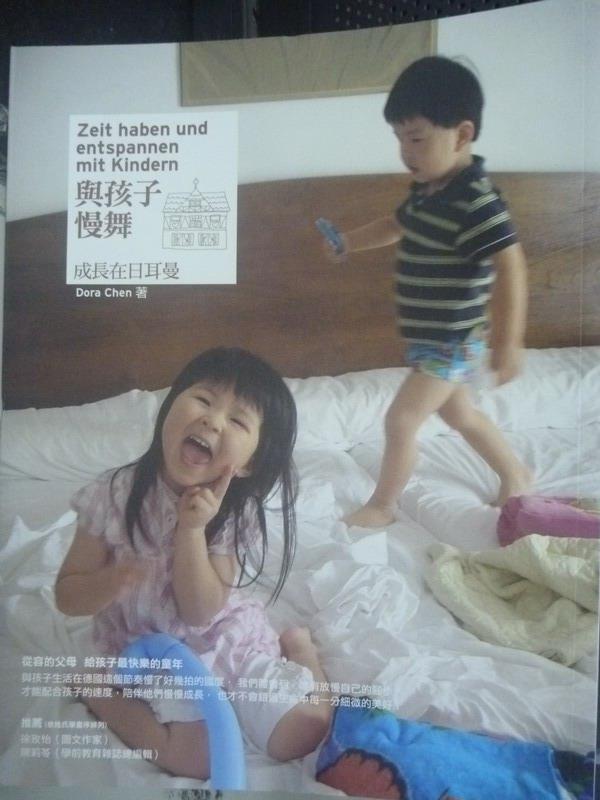 ~書寶 書T8/親子_WGA~與孩子慢舞:成長在日耳曼_Dora Chen