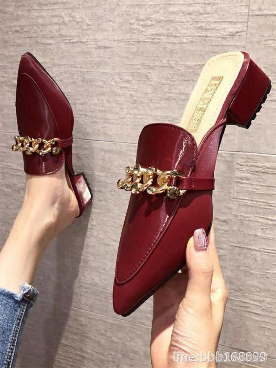 穆勒鞋 網紅包頭拖鞋女外穿春季新款尖頭穆勒鞋韓版鏈子水鉆半拖鞋子 摩可美家