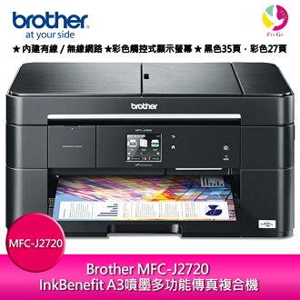 12期0利率  Brother MFC-J2720 InkBenefit A3噴墨多功能傳真複合機