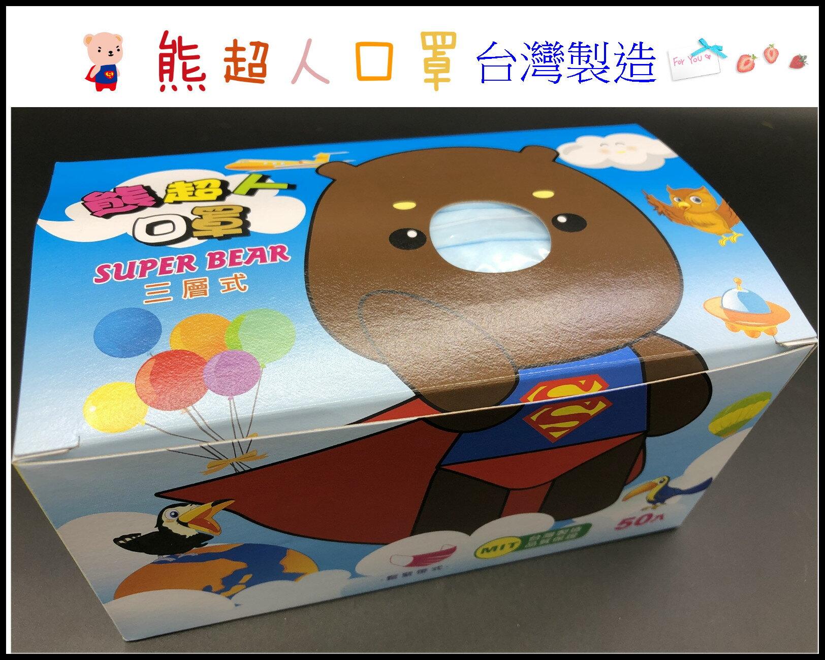 口罩 熊超人彩色三層不織布口罩 熊超人口罩 一盒50入 成人口罩  台灣製造 彩色三層不織布口罩 外出口罩 防風 防塵 機車口罩