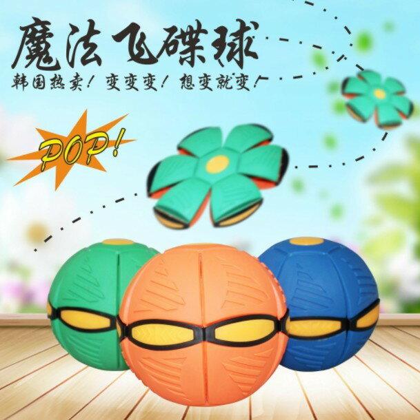 超彈力飛碟球 飛盤球飛盤球 UFO魔幻飛碟球 兒童玩具【H00266】