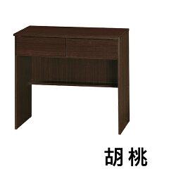 拉雅2.7尺二抽書桌-3色 / H&D / 日本MODERN DECO