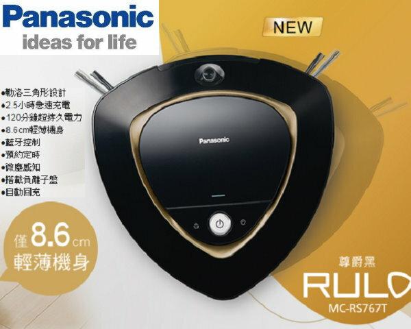 【佳麗寶】-預購(Panasonic國際)智慧型吸塵掃地機器人RULO(MC-RS767T) 實體門市更安心