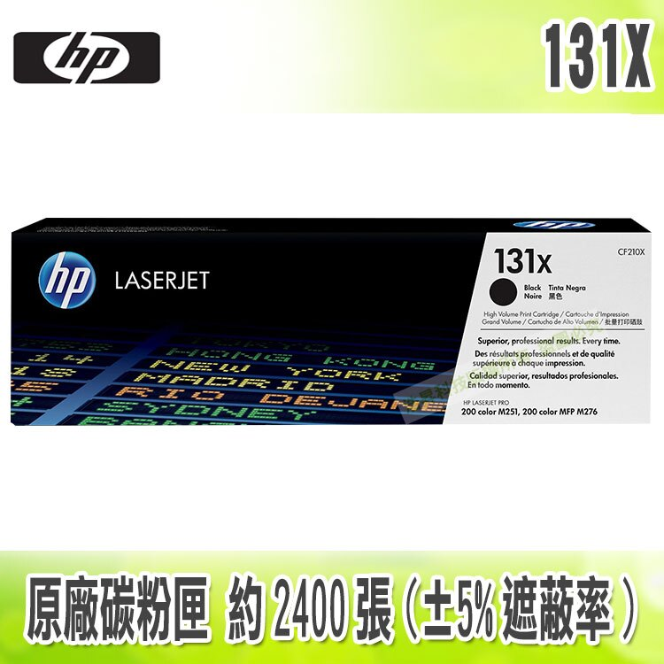 【浩昇科技】HP 131X / CF210X 黑色 原廠碳粉匣 適用於PRO 200 / M276nw / M251nw