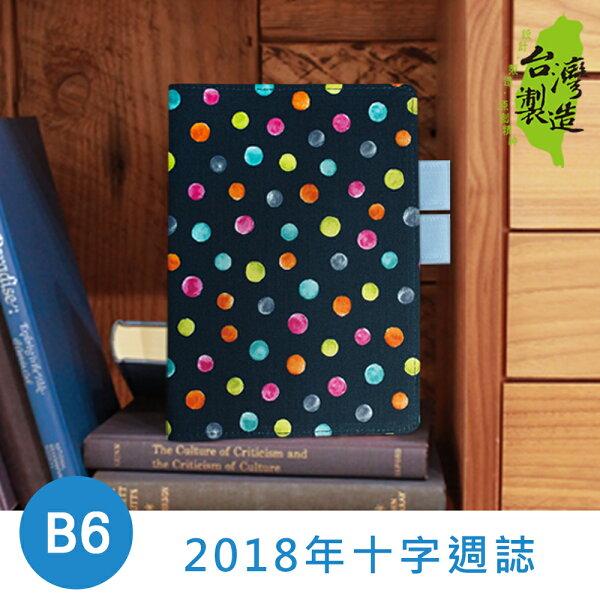 珠友文化:CreerCR-900492018年B632K週誌(十字)記事本手札手帳日記-彩點