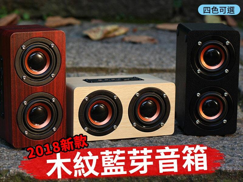 《實木手感-原裝正品》木質藍芽喇叭 高音質 支持藍牙插卡插線 藍牙喇叭 藍芽音響 木質喇叭 木質音響 【A1412】