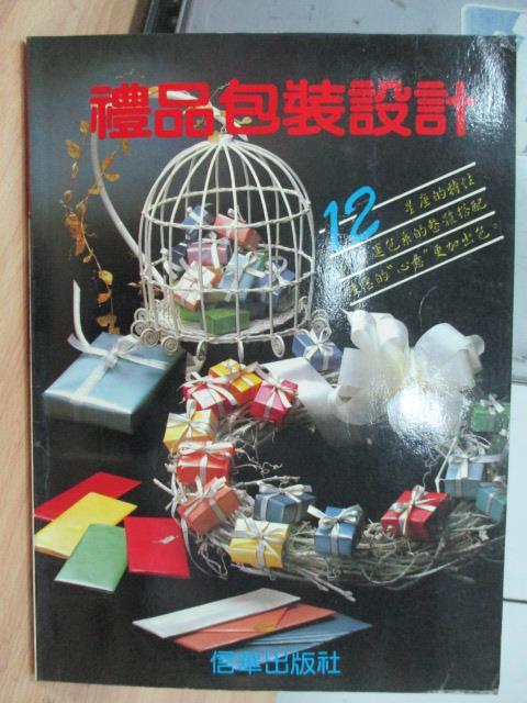 【書寶二手書T5/美工_XCO】禮品包裝設計_民80
